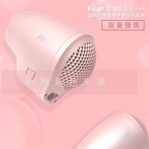 Pingo 品工 Qmini 極輕隨身掌型吹風機 (粉色) 1入【BG Shop】