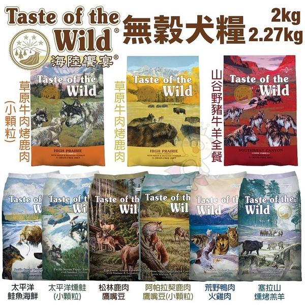 Taste of the Wild海陸饗宴 無穀犬糧2Kg 2.27Kg 高度易消化的蛋白質 犬糧『寵喵樂旗艦店』