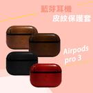 【妃凡】藍芽耳機 皮紋 保護套 Airpods pro 3 耳機套 防塵套 防髒 防汙 耳機盒套 矽膠套 軟套 163