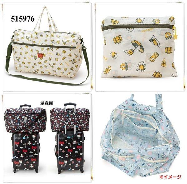 蛋黃哥 515976 可收折 旅行袋 手提 斜背 可掛行李箱 通販 限定 特價 出清