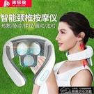現貨 頸椎按摩器全身肩頸按摩枕腰部頭部脖子多功能護頸 【2021鉅惠】