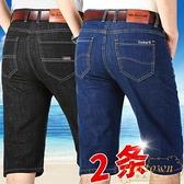 2條裝 牛仔短褲男寬鬆直筒薄款大碼休閒褲【繁星小鎮】