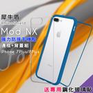 RhinoShield 犀牛盾 Mod NX 強力防摔邊框+背蓋手機殼 for iphone 8 plus/7 plus/8+/7+ -雀藍 送專用鋼化玻璃貼