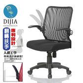 【DIJIA】密克羅航空收納電腦椅/辦公椅(黑)