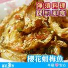 【台北魚市】✦拆開即食✦櫻花蝦梅魚 100g±10%