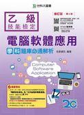 (二手書)乙級電腦軟體應用學科題庫必通解析-修訂版(第三版)