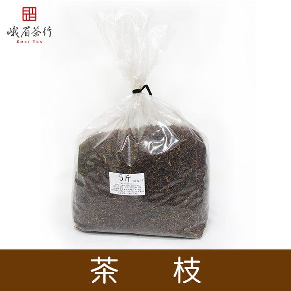 茶枝5斤裝 峨眉茶行