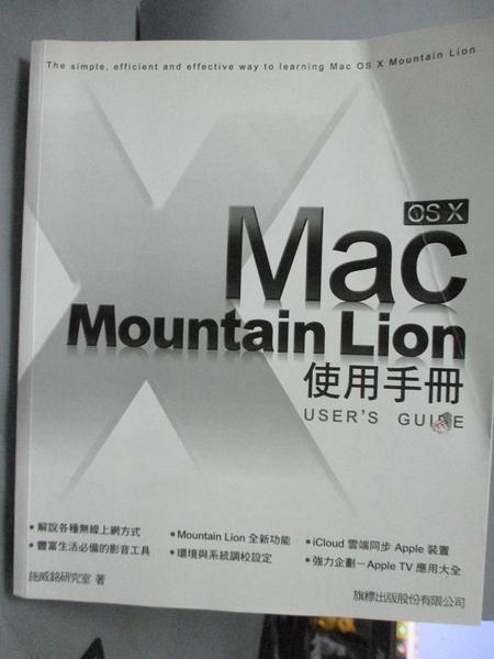 【書寶二手書T3/電腦_XDR】Mac OS X Mountain Lion使用手冊_施威銘硏究室作