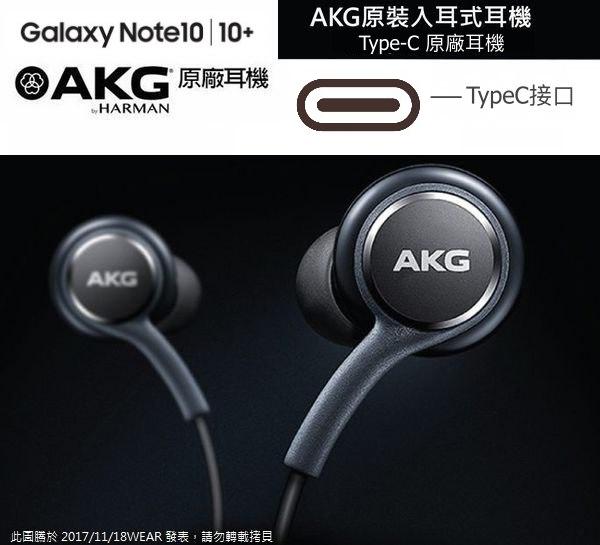 三星 Note20 Note10+ 原廠耳機 AKG 原廠線控耳機 (Type-C) NOTE10 A8S S20FE A60 S20+ S21