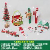 聖誕裝飾 圣誕節裝飾品diy迷你圣誕樹桌面裝飾小禮品平安夜兒童小禮物套餐新鋪開張全館八折