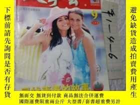 二手書博民逛書店罕見故事會2006年9上半月,一本,要發票加六點稅Y347616 出版2007