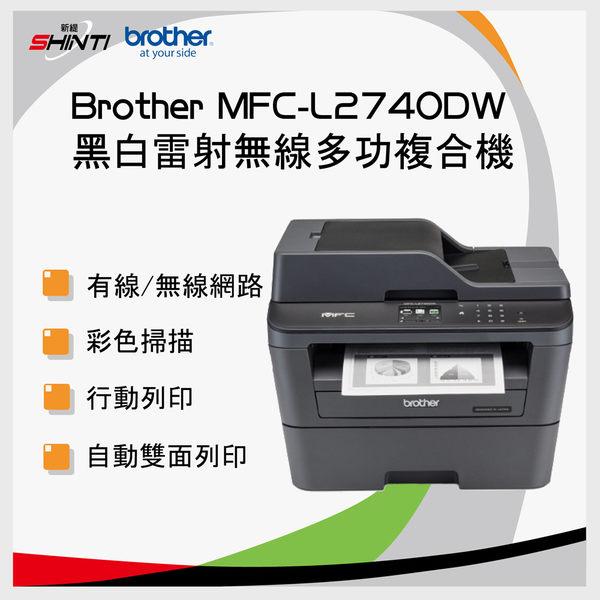 【促銷優惠】Brother MFC-L2740DW 原廠黑白雷射複合機 - (原廠保固一年)
