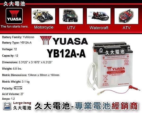 【久大電池】YUASA 湯淺機車電瓶 加水式電瓶 12V12A YB12A-A Ducati Honda