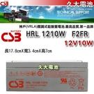【久大電池】神戶電池 CSB電池 HRL1210W 12V10W 超越NP2.3-12消防設備 儀器 機台備用電源