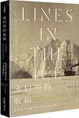 冰層裡的航線:探險家與掠奪者的千年北極史詩【城邦讀書花園】