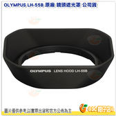 OLYMPUS LH-55B 原廠 鏡頭遮光罩 公司貨 適 9-18mm F4-5.6 12-50mm