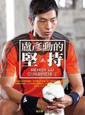 (二手書)亞洲網壇球王:盧彥勳的堅持