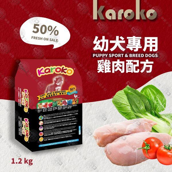 【送贈品】KAROKO 渴樂果雞肉幼犬飼料1.2kg 懷孕母犬、高活動量、幼犬皆可