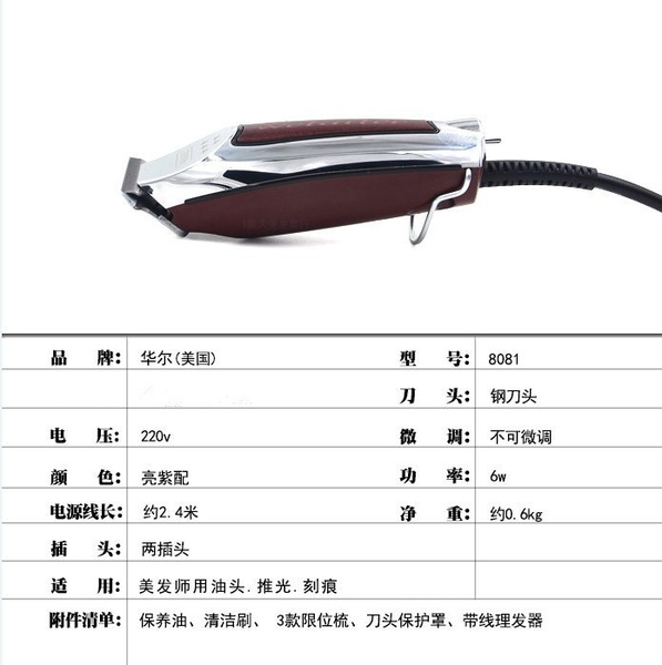 (現貨免運)美國華爾 WAHL-8081雕刻油頭推 T型油頭雕刻電推 雕刻電剪 電推剪*HAIR魔髮師*