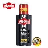 Alpecin運動型咖啡因洗髮露250ml