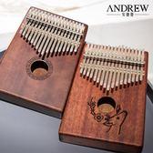 拇指琴 安德魯卡林巴琴拇指琴17音抖音琴初學者入門卡琳巴kalimba手指琴 綠光森林