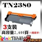 BROTHER TN-2380 相容碳粉...