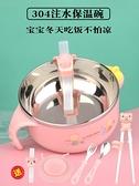 寶寶注水保溫碗兒童餐具套裝吃飯輔食碗防摔防燙嬰兒不銹鋼吸盤碗 童趣屋