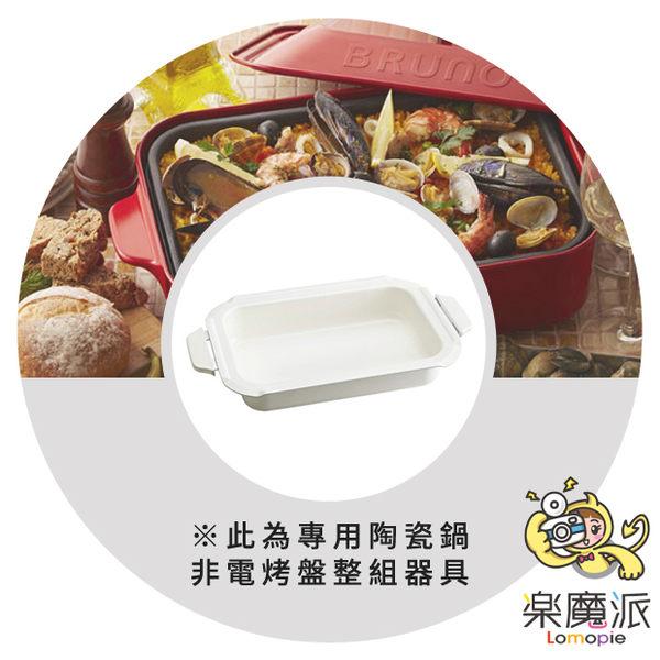 樂魔派 『 日本BRUNO  BOE021專用陶瓷深型鍋 (小) 2-3人 』無煙 章魚燒 大阪燒 鐵盤 烤盤