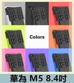 HUAWEI 華為 MediaPad M5 8.4吋 輪胎紋殼 保護殼 全包 防摔 支架 防滑 耐撞 手機殼 保護套 軟硬殼