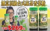 【免運直送】彰化北斗台式抹茶-香菜粉180g-8瓶/組【合迷雅好物超級商城】