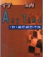 二手書 《行銷Any Time-1對1網際網路行銷Internet World Guide to One-To-One Web Marketing》 R2Y 957983539X