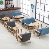 辦公室洽談桌椅組合簡約休閒雙人卡座甜品奶茶店西餐咖啡廳布沙發【非凡】
