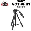 SONY VCT-VPR1 線控腳架 【...