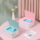 口罩收納盒家用一次性防塵密封便攜口鼻罩暫存盒大容量裝口罩神器 快速出貨