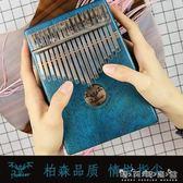卡林巴琴拇指琴kalimba手指鋼琴卡淋巴琴17音初學者撥馬林巴琴克 晴天時尚館
