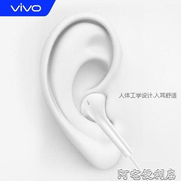 【vivo官方原裝】 耳機入耳式專用原廠原配正版高音質x2013x9 交換禮物