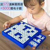 數獨棋盤兒童九宮格游戲桌游數字邏輯益智玩具【淘夢屋】