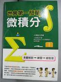 【書寶二手書T1/科學_HAQ】世界第一簡單微積分_小島寬之