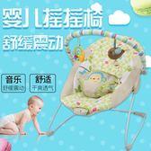 嬰兒搖椅寶寶安撫哄睡搖籃搖床音樂震動調節檔位QM 美芭