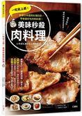 一吃就上癮!美味秒殺肉料理:跟著日本國民料理奶奶,學做最好吃的肉料理