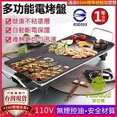 【板橋現貨】一年保固110V電烤盤BSMI認證無煙燒烤不黏鍋鐵板燒韓式家用烤盤大號烤盤
