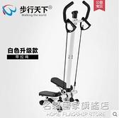 扶手踏步機 家用靜音機多功能腳踏機腿登山健身器材 NMS名購居家
