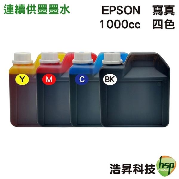 【四色一組 奈米寫真】EPSON 1000cc 填充墨水 適用EPSON全系列機種