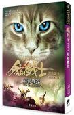 (二手書)貓戰士五部曲部族誕生之三:最初戰役