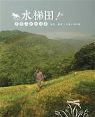 水梯田:貢寮山村的故事
