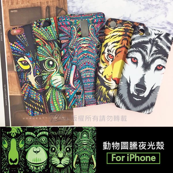 Iphone5 5S 6 I6 6plus 動物 彩繪 夜光 手機殼 圖騰 獅子 貓 狼 貓頭鷹 卡通 森林 叢林