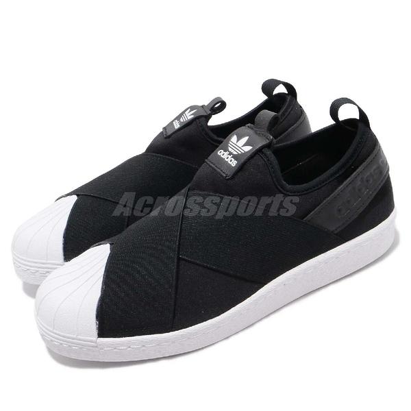 adidas 休閒鞋 Superstar Slip On W 黑 白 繃帶鞋 黑白 貝殼頭 女鞋 運動鞋【ACS】 S81337