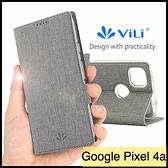 【萌萌噠】谷歌 Google Pixel 4a 4G 5G版 商務簡約款 全包布紋側翻皮套 磁扣版 插卡支架 磨砂手感皮套