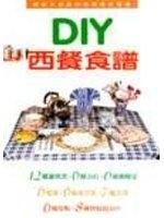 二手書博民逛書店 《DIY西餐》 R2Y ISBN:9570819200│靜宜大學食品營養學系編著