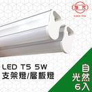 【旭光】LED 5W 1呎 T5燈管-層...